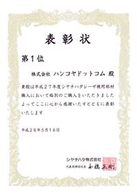 8年連続!!『シヤチハタ レーザ・パートナー・クラブ』 1位受賞