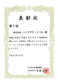10年連続!!『シヤチハタ レーザ・パートナー・クラブ』 1位受賞