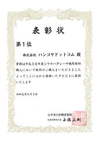 11年連続!!『シヤチハタ レーザ・パートナー・クラブ』 1位受賞