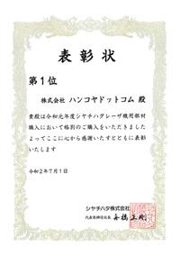 12年連続!!『シヤチハタ レーザ・パートナー・クラブ』 1位受賞